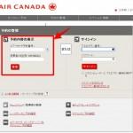海外旅行で格安航空券を探す方法。バンクーバーの往復チケットで比較。