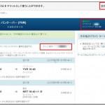 エクスペディア予約で航空券受け取る方法。Eチケットとオンラインチェックイン。