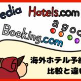 海外ホテル予約サイト比較と違い