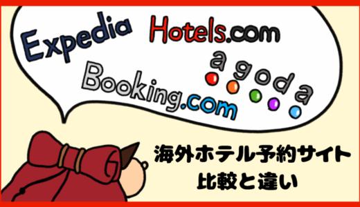 Expedia、Booking.com、Hotels.com、agoda、海外ホテル予約サイトの比較と違い。
