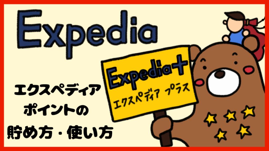 エクスペディアポイント貯め方使い方
