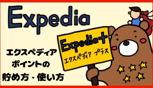 エクスペディアの会員制度Expedia+攻略。賢いポイントの貯め方と使い方。