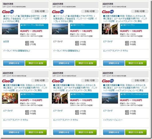 格安航空券と海外パックツアーはどっちがお得?バンクーバー旅行で最安値を比較。