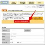 旅行代理店で購入した格安航空券で座席指定・変更する方法。