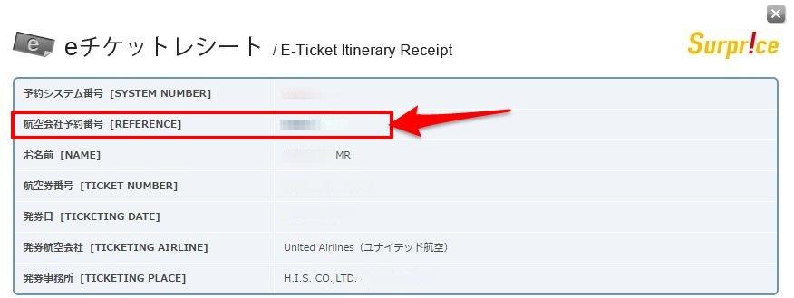 格安航空券でEチケット番号を確認。空港で搭乗券発券するのに必要な ...