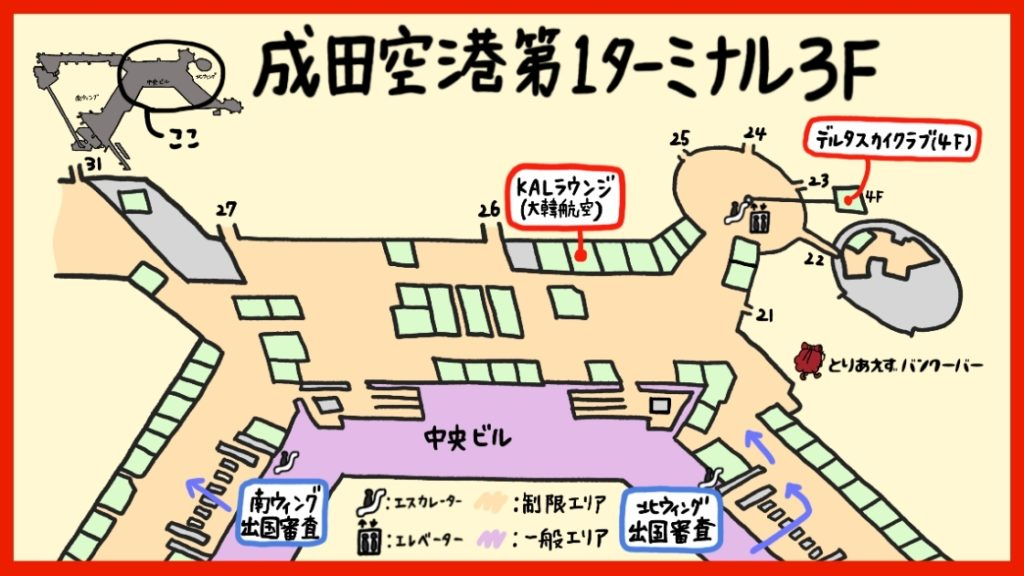 成田空港スカイチームラウンジの場所