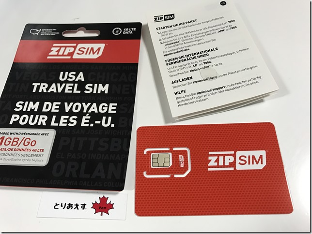 ZIP SIM ハワイ