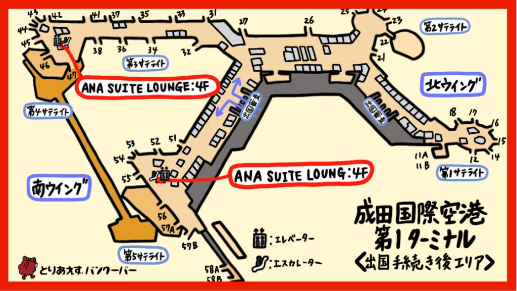 成田国際空港ANA SUITE LOUNGEの場所