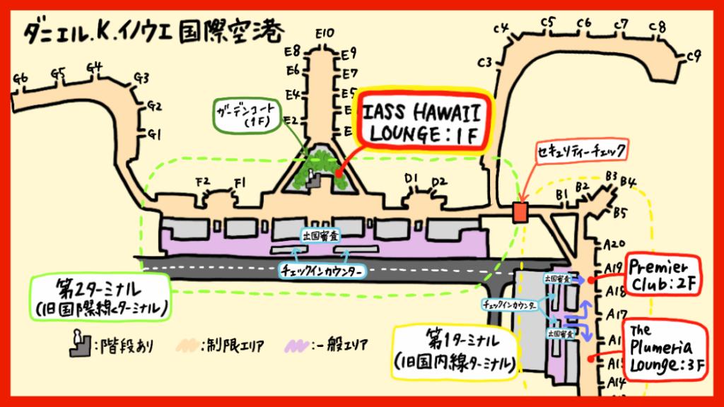 ダニエル・K・イノウエ国際空港IASS HAWAIIラウンジ