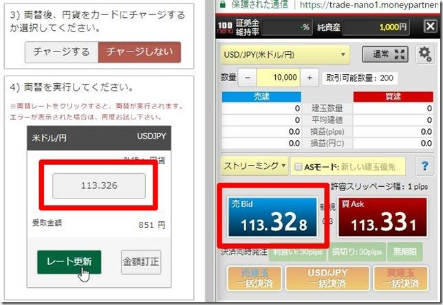外貨→円の両替レート