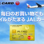 JGC修行(JAL上級会員)にJALカードが必要な理由。