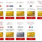 JALカードの提携ブランド(JAL提携カード)の違いと選び方。