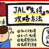 JAL先得攻略法