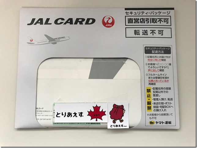 JALカード審査