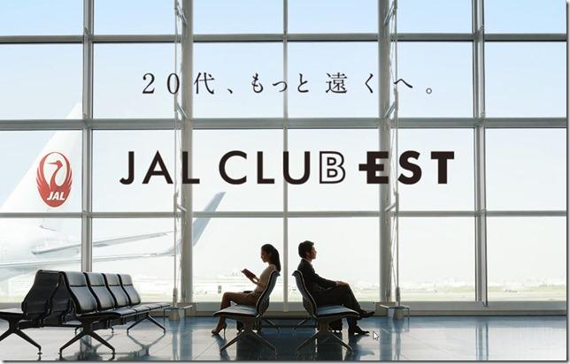 20代限定「JAL CLUB EST」特典の価値。通常JALカードとの違い。