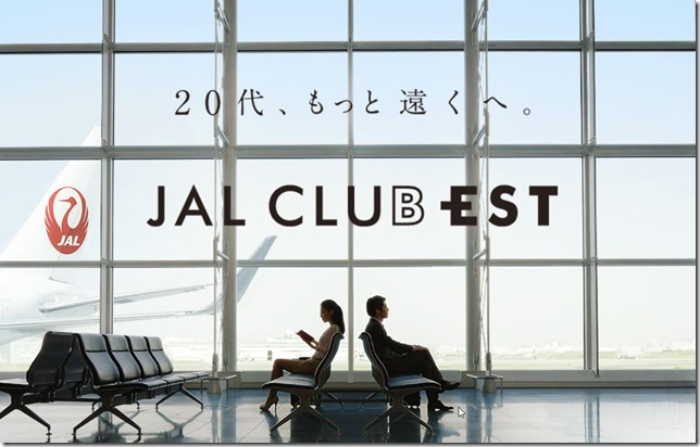 JAL CLUB ESTの特典