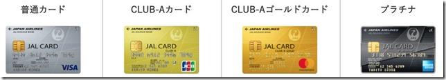 JALカードの券種(グレード)による特典の違い。普通カード、CLUB-Aカード、CLUB-Aゴールド、プラチナの比較。