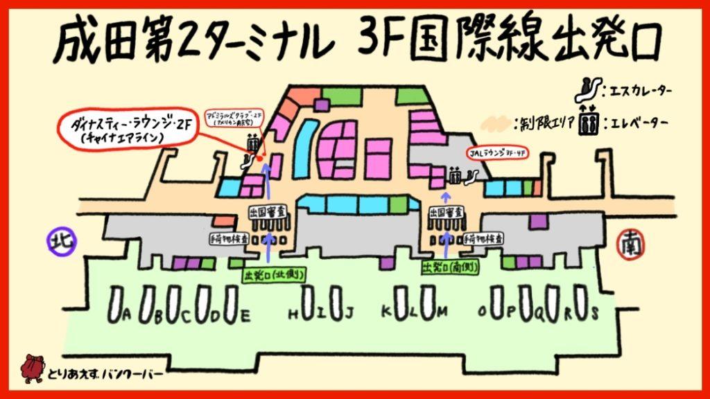 成田ダイナスティラウンジの場所