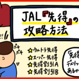 JAL先得の攻略方法