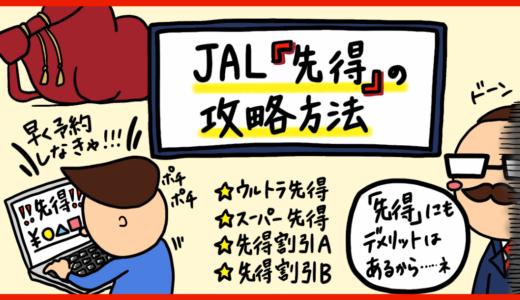 JAL「先得」の攻略方法。ウルトラ先得、スーパー先得、先得割引A・Bの違い。