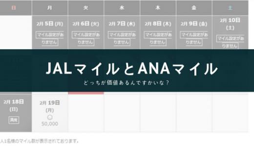 JALマイルの価値と特典航空券。ANAマイルと比較して気付いた違い。