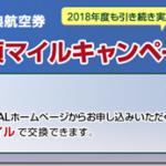 学生専用「JALカード navi」は特典まみれ。コスパ最強クレジットカード。