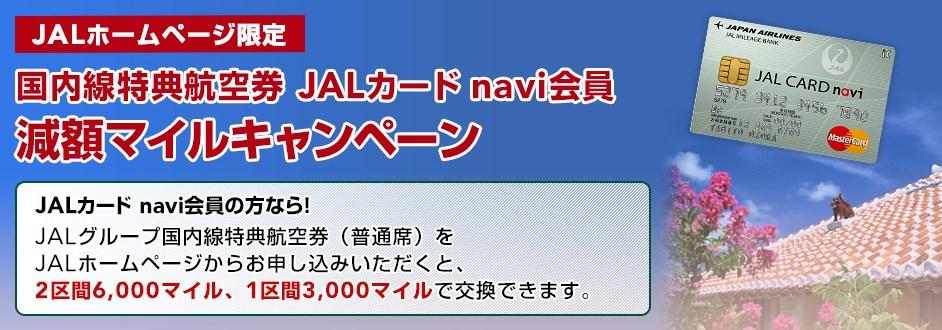 JAL減額マイルキャンペーン