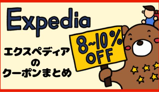 Expediaで8~10%OFFクーポンを手に入れる方法。クーポン利用時の注意点。