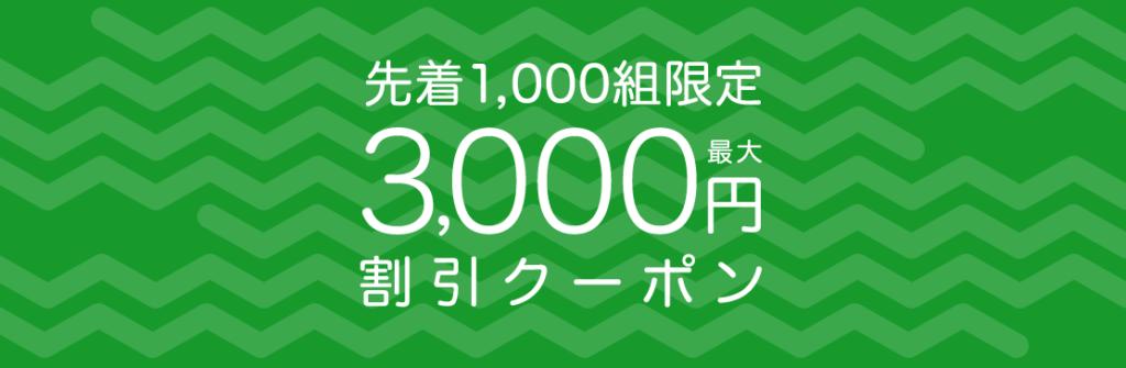 最大3000円割引クーポン