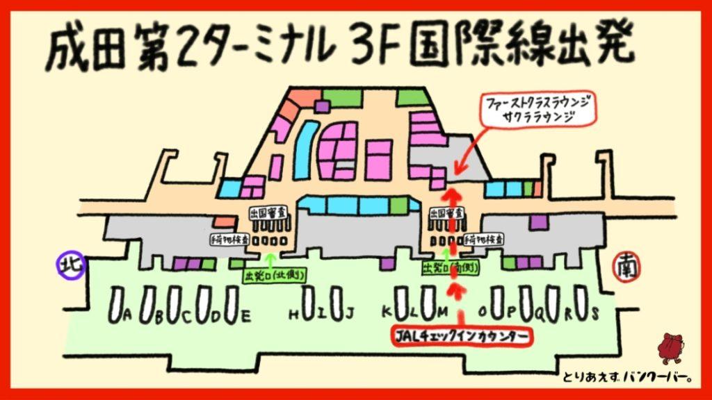 成田サクララウンジの場所