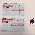 JAL国内線の当日アップグレード方法&クラスJ攻略方法。