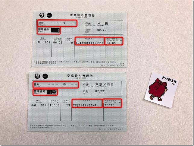 JAL国内線の当日アップグレード方法&クラスJ攻略方法