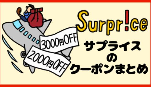 「Surprice!(サプライス)」のクーポンまとめ。クーポン利用時の注意点。