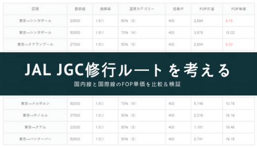 2018年JAL JGC修行オススメルート。国内線ではなく国際線に決めた理由。