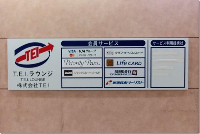 TEIラウンジが使えるクレジットカード