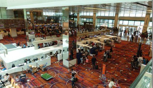 シンガポールチャンギ空港でアーリーチェックインする方法。