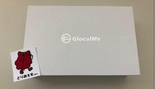 世界WiFi「GlocalMe(グローカルミー)」の使い方。具体的な料金プランと設定方法。