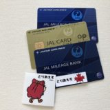 JGC修行とJALカード