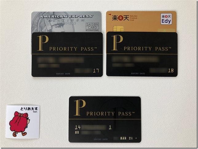 プライオリティパスが付帯するクレジットカード