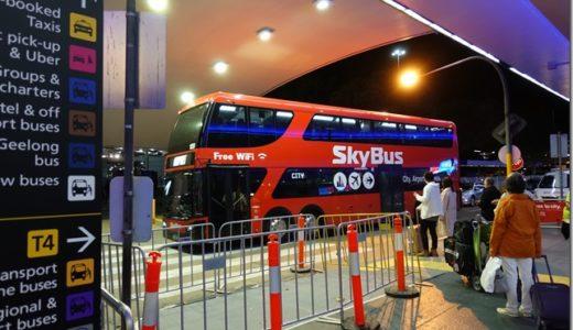 メルボルン空港から市内へ。スカイバス(Sky Bus)の利用方法まとめ。