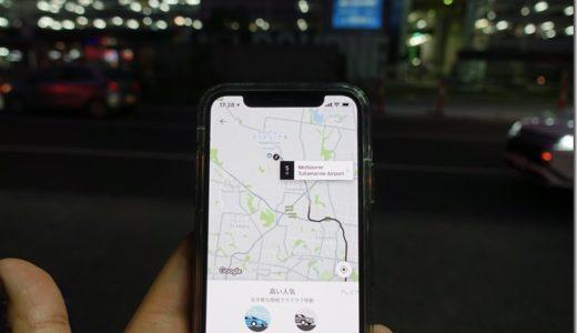 メルボルン空港からUber(ウーバー)を利用する方法。