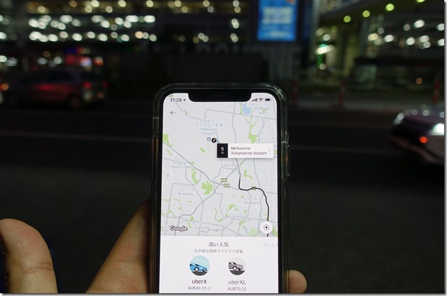 メルボルン空港でUberを利用する方法