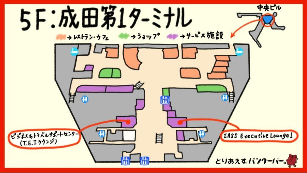 成田カードラウンジ第一ターミナル