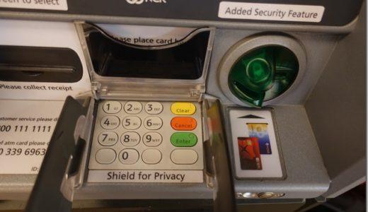 海外ATMで海外キャッシングの利用方法。国による操作方法の違い。