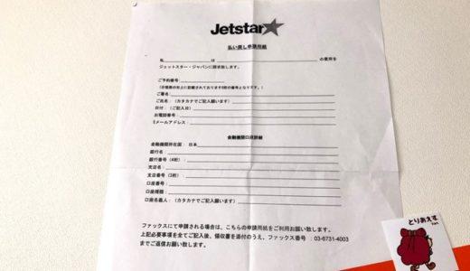 ジェットスター欠航に伴う費用の補償範囲。請求方法と返金までの流れ。