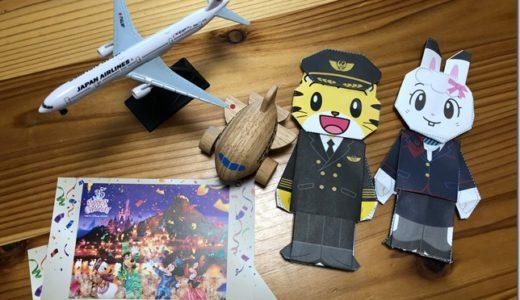 JAL国内線を子連れ利用して気づいた点。子ども専用のサービスとおもちゃプレゼント。