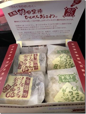 元祖 羽田空港ひとくちおこわ 松阪牛