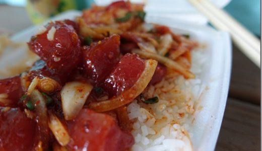 ハワイ(ホノルル周辺)のアヒポキ&ポキ丼を食べ比べ。勝手にオススメランキング。
