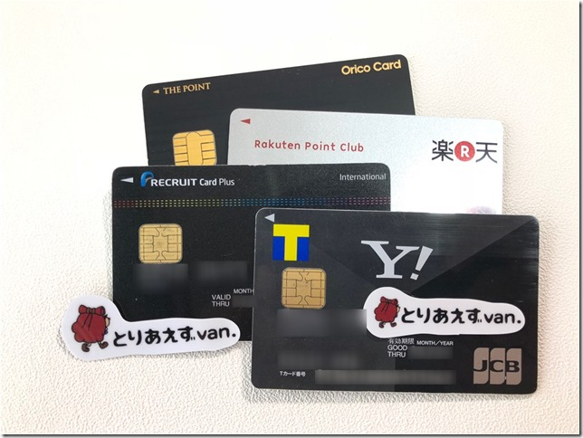 オススメのJCBカード
