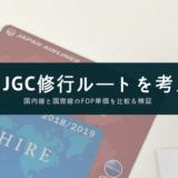 JGC修行ルート